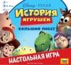 """Настольная игра """"История игрушек"""""""